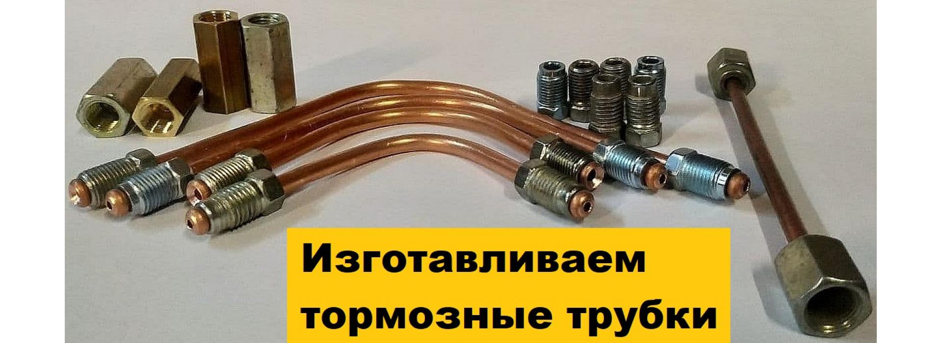 Изготавливаем тормозные трубки для отечественных и иностранных автомобилей
